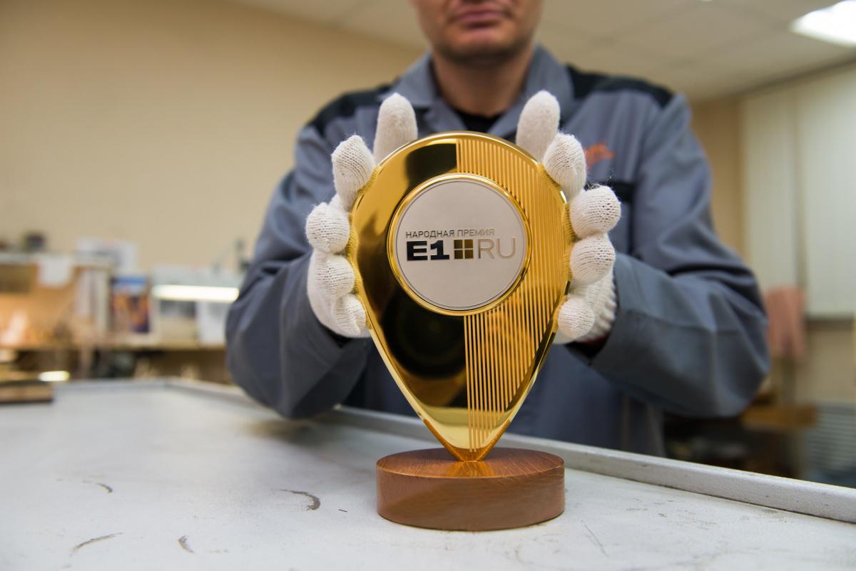 Народная премия E1.RU 2019